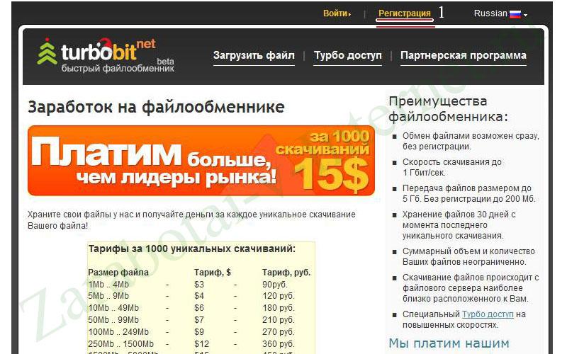 файлообменник на русском без регистрации